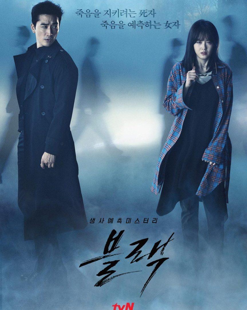 Black Korean Drama Series: A Fascinating Web ofIntrigue