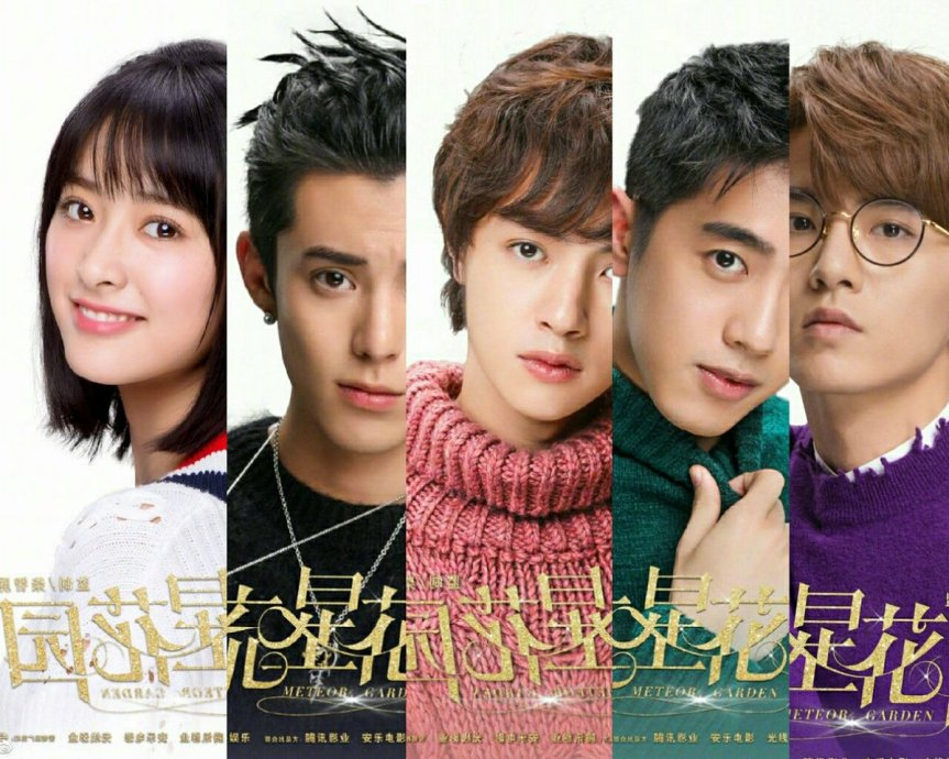 First Impression on Meteor Garden 2018 Remake!